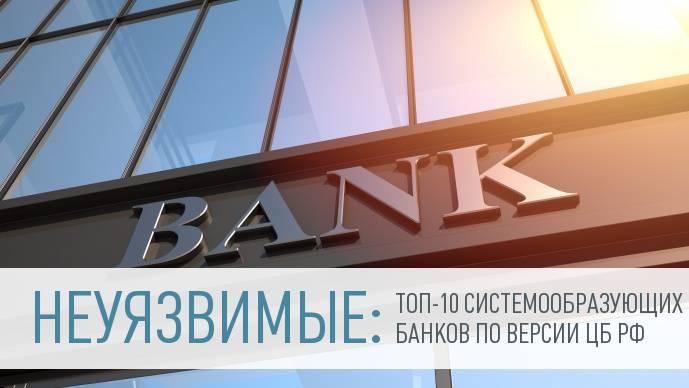 Великолепная десятка - 10 системно значимых банков России