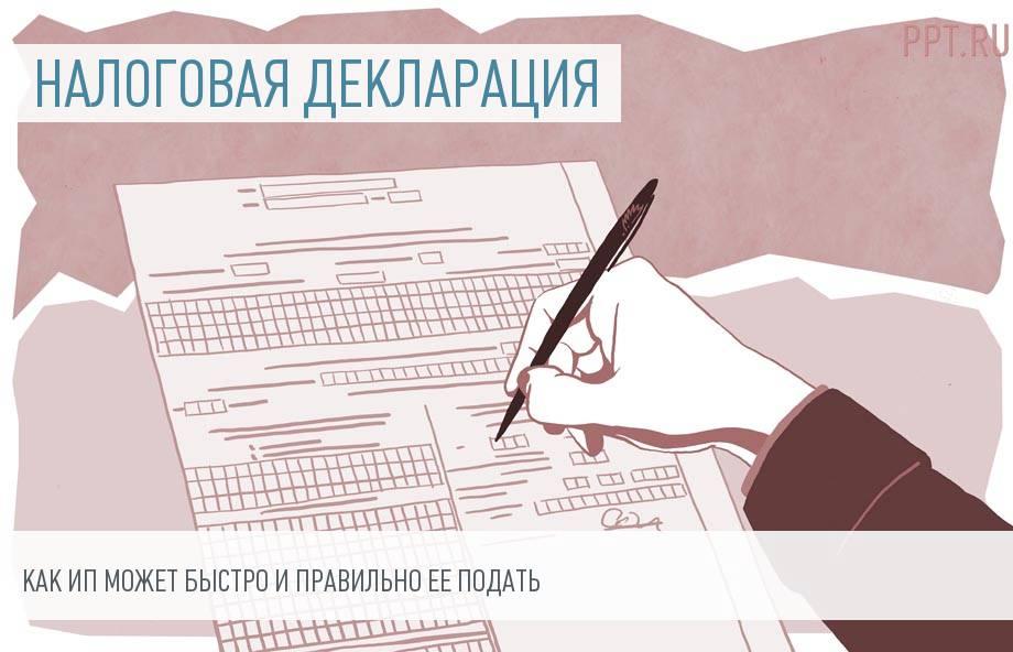 Налоговая декларация для ип