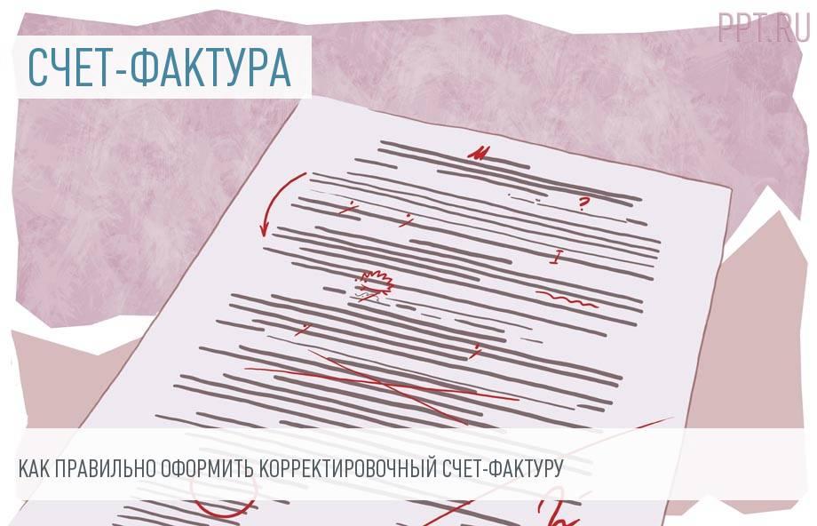 Исправленная счет фактура образец заполнения