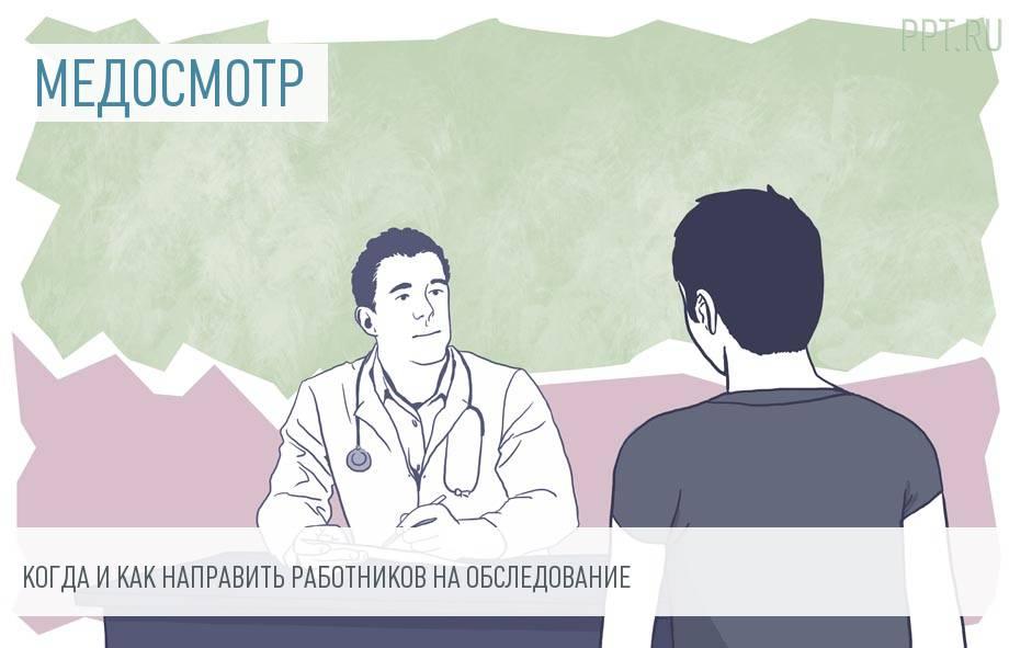 5 шагов к проведению периодического медицинского осмотра работников