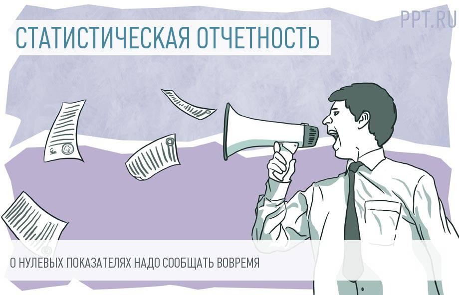 Чтобы не платить штраф в 150 тысяч рублей, предупредите Росстат об отсутствии показателей
