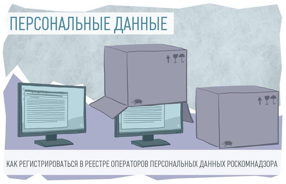 Как стать оператором персональных данных в реестре Роскомнадзора