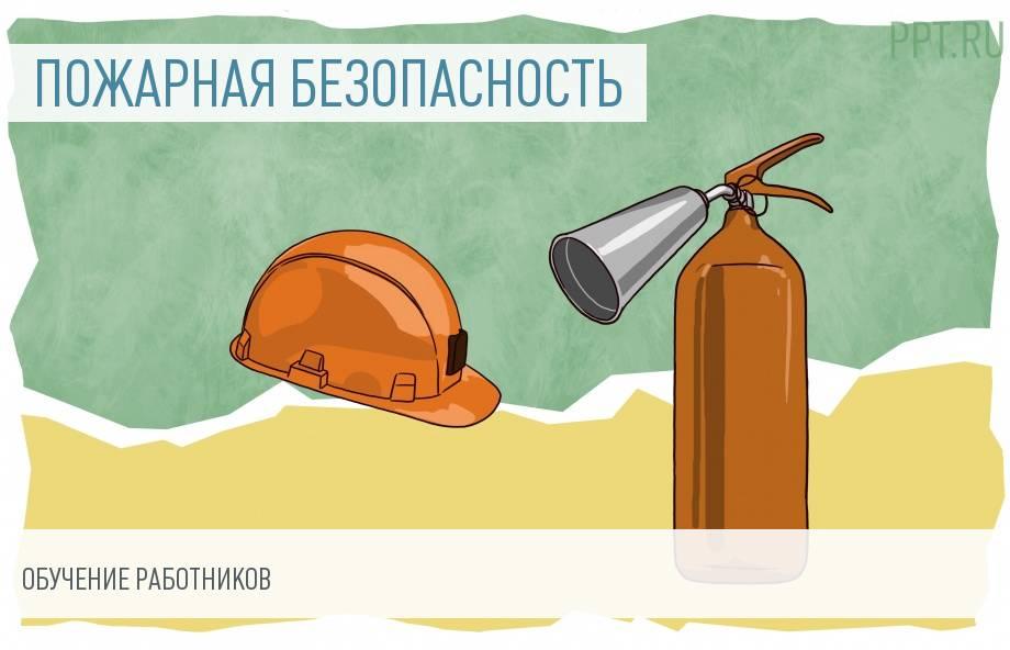 Обучение пожарной безопасности руководителей и специалистов