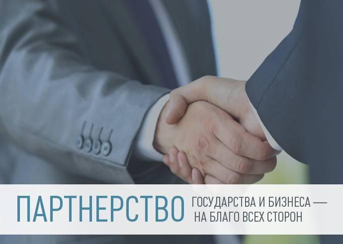 Гражданско-частному партнерству открыли дорогу