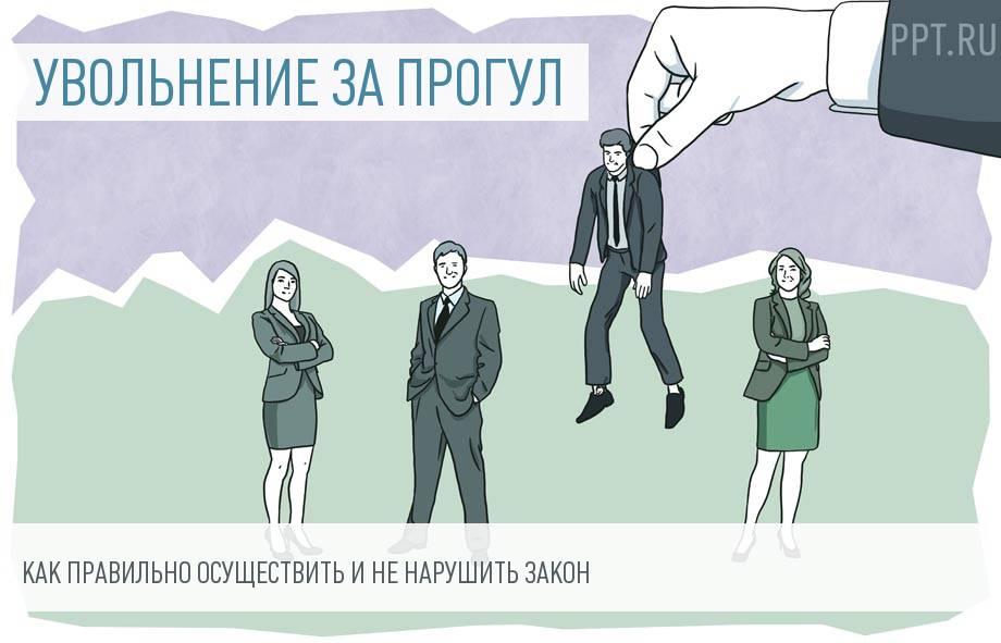 Увольнение за прогул по статье: как избежать противоречий