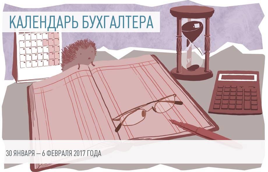 Календарь бухгалтера на 30 января – 6 февраля