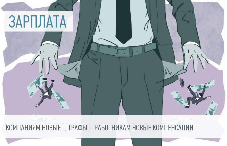 Путин увеличил штрафы за невыплату зарплаты и сроки обращения в суд за ее взысканием
