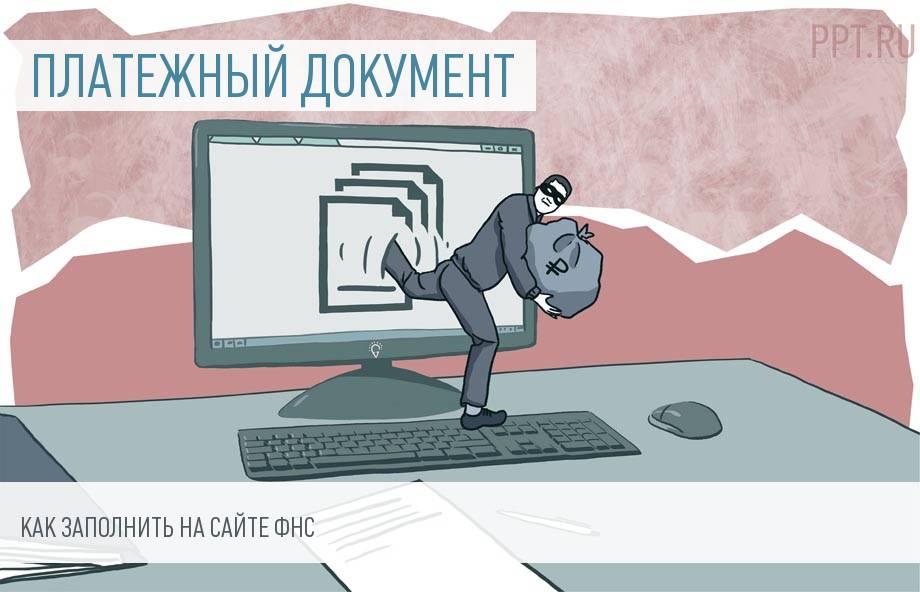 Форма ПД (налог): заполняем платежный документ онлайн