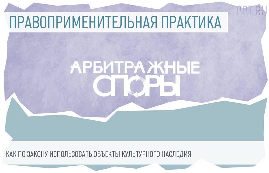Объекты культурного наследия в гражданском обороте