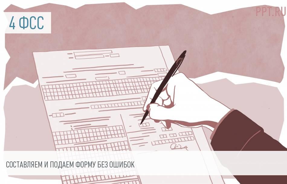 Новая Форма Фсс За 2 Квартал 2016 Год Бланк Скачать Бесплатно - фото 8