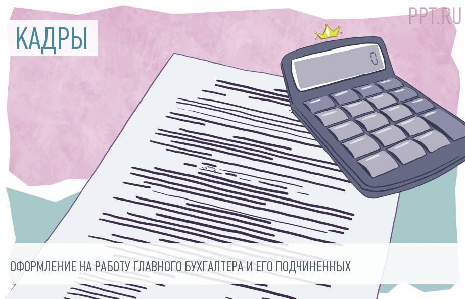 Трудовой договор с главным бухгалтером