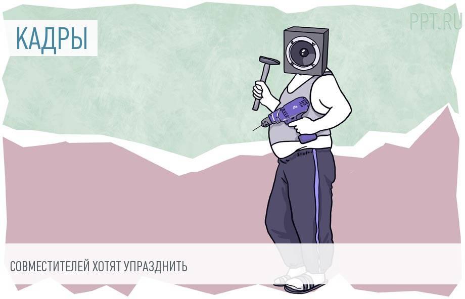 Запретят ли россиянам работать по совместительству