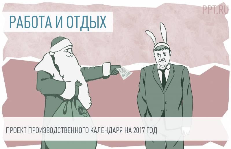 Правительство утвердило праздничные и выходные дни на 2017 год