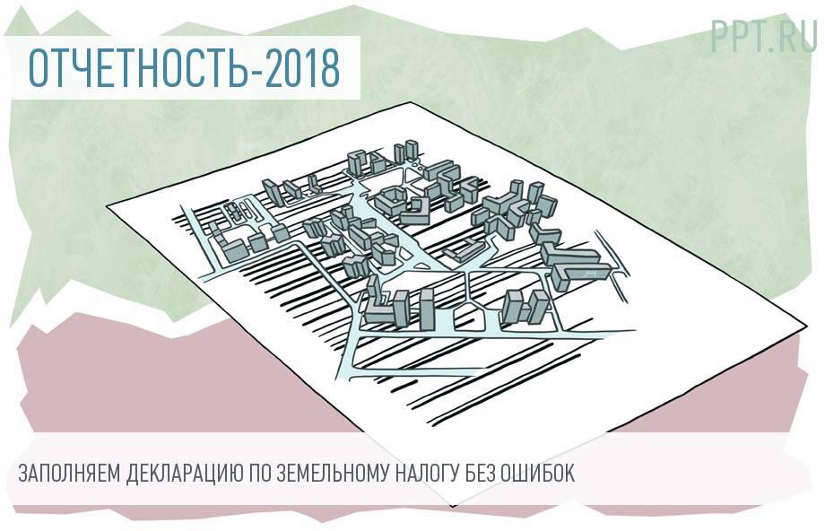 Декларация по земельному налогу за 2017 год