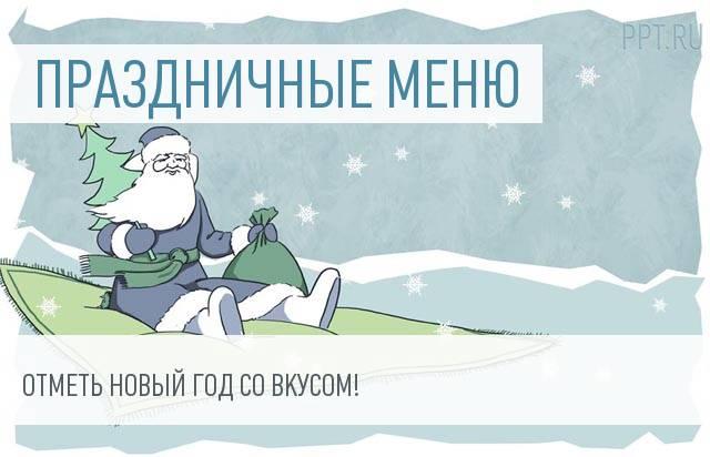 Новогоднее меню для юриста, бухгалтера и кадровика