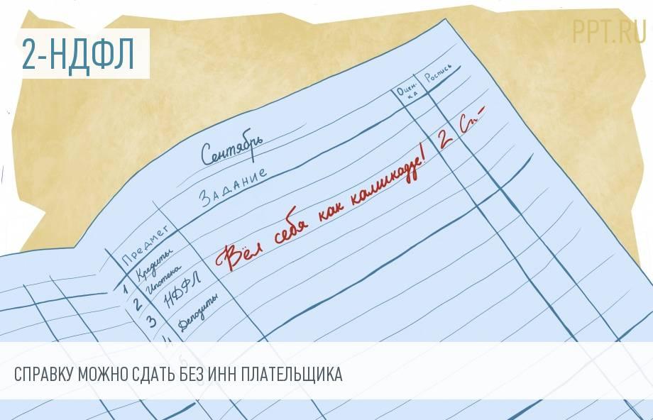 2 ндфл без инн трудовой договор для фмс в москве Байкальская улица