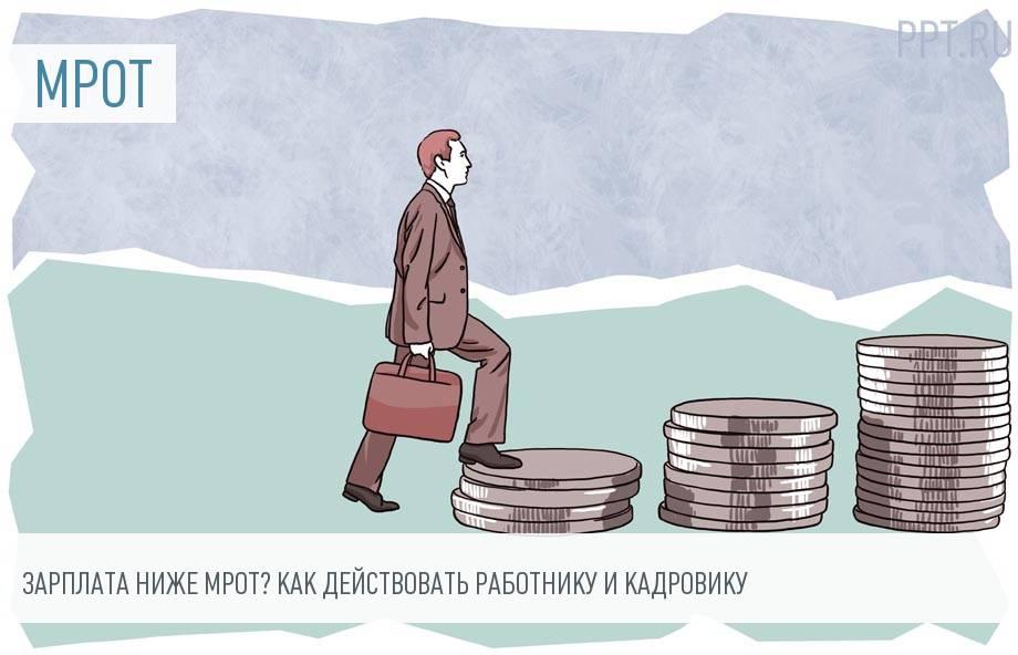 Если зарплата ниже МРОТ, что делать