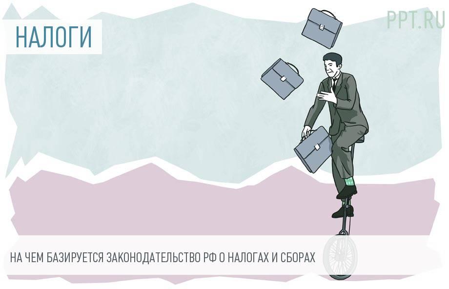 Основные принципы налоговой системы РФ