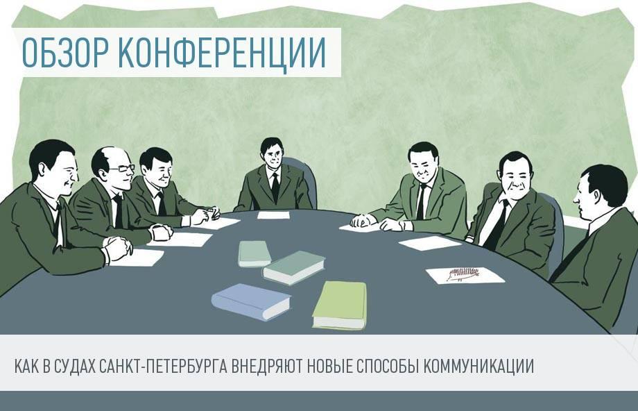 Инновационные способы коммуникации в судебной системе Санкт-Петербурга