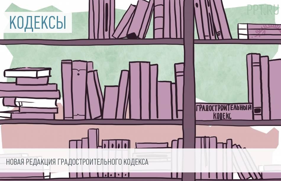 Изменения в Градостроительном кодексе РФ с 4 июля 2016 года