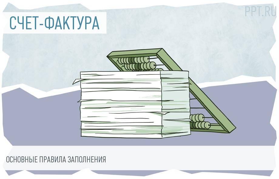 Что такое счет-фактура и как его заполнить
