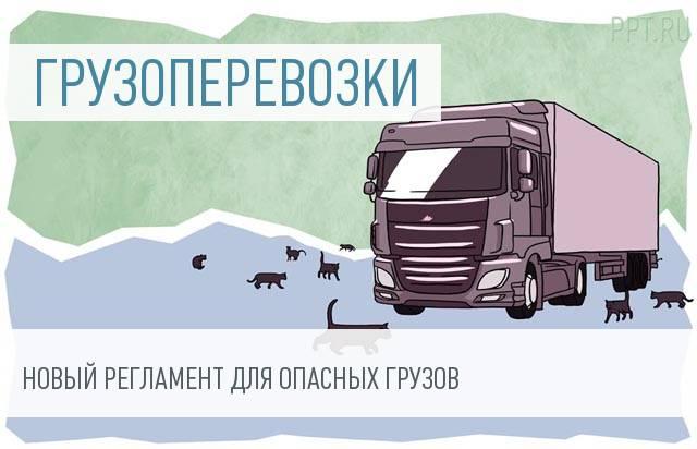 Перевозка опасных грузов штрафы 2017 туннеля уже