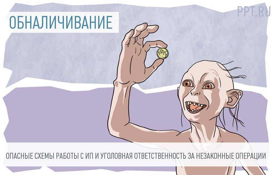 Уход от налогов через ип — Kpasnokamsk