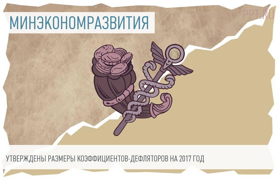 Коэффициенты-дефляторы на 2017 год