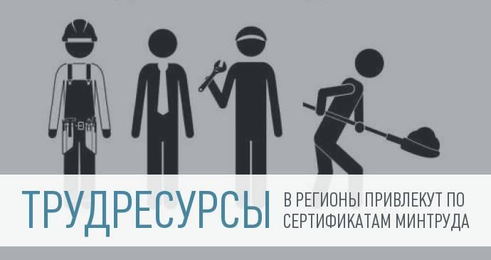 Минтруд утвердил сертификат на привлечение трудовых ресурсов
