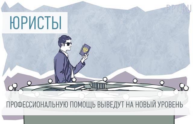 Минюст разработал новую концепцию регулирования профессиональной юридической помощи