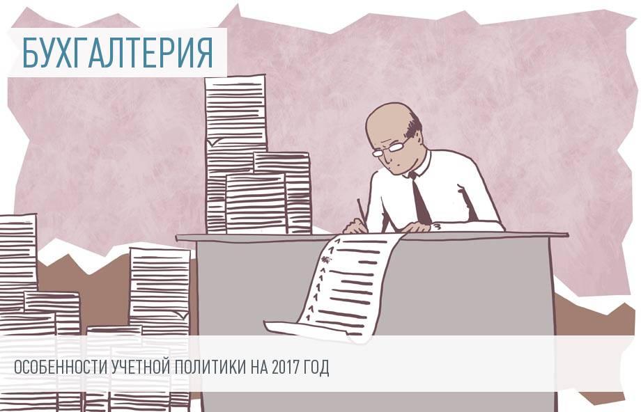 Учетная политика в 2017 году