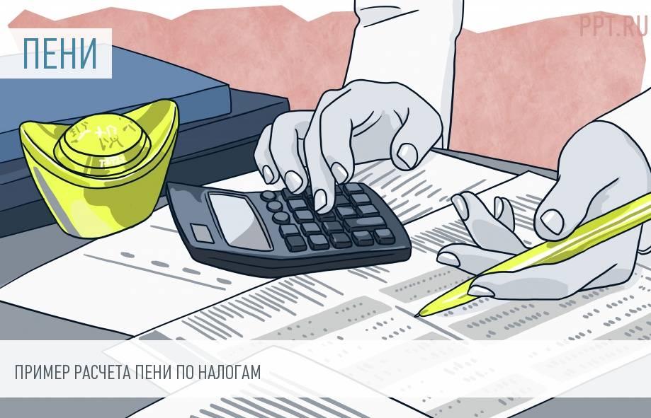 Расчет пени за несвоевременную уплату налога