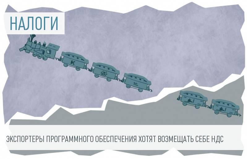 Экспортерам российского софта могут дать право на возврат НДС