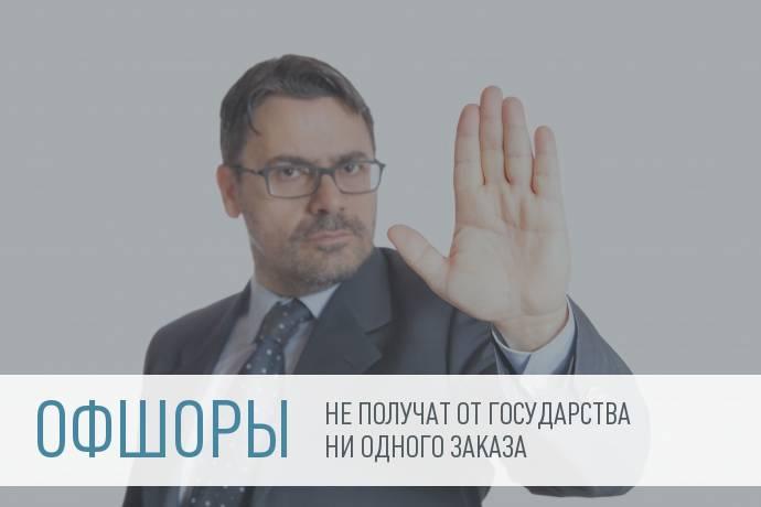 В государственных и муниципальных контрактах не будет места офшорным компаниям