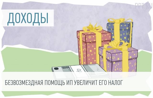 Налогов надо заплатить за подарок