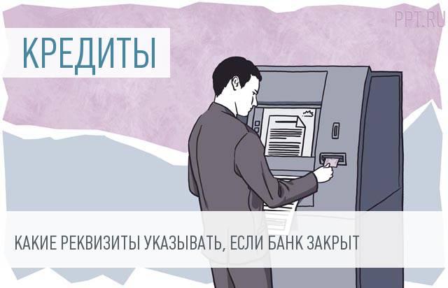 ЦБ рассказал, как платить по кредиту банку с отозванной лицензией