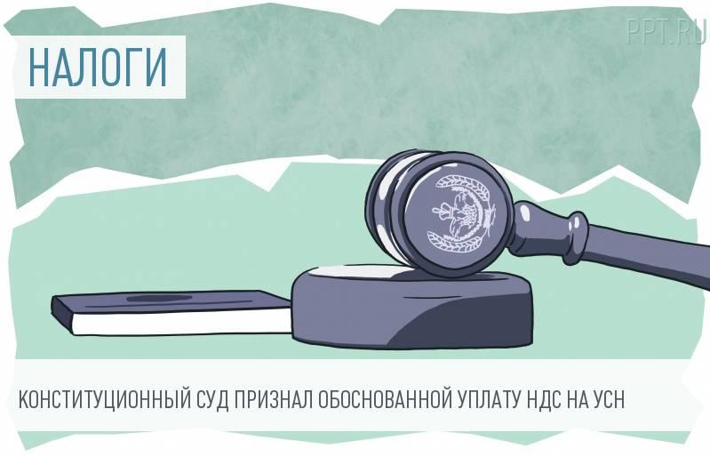КС РФ: Оплата НДС «упрощенцами» не противоречит Конституции