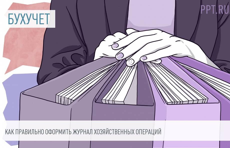 Оформление журнала хозяйственных операций в бухучете организации