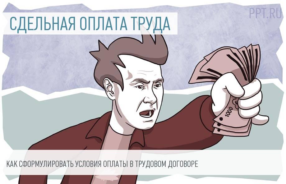 Образец трудового договора со сдельной оплатой труда