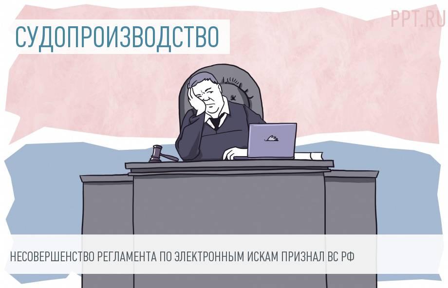 Как подать электронный иск в суд общей юрисдикции? Памятка от ВС РФ