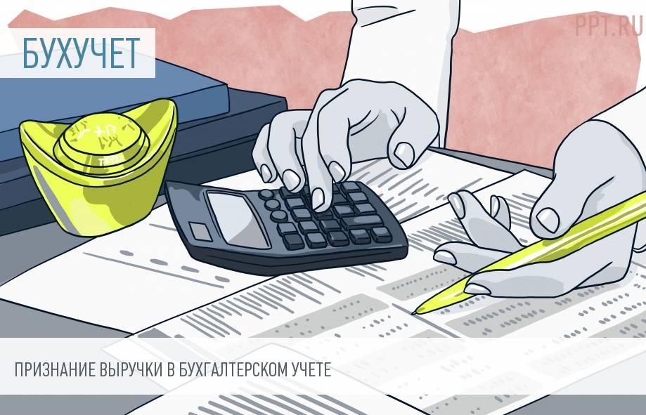 Признание выручки в бухгалтерском учете 2020 — методы, порядок, критерии
