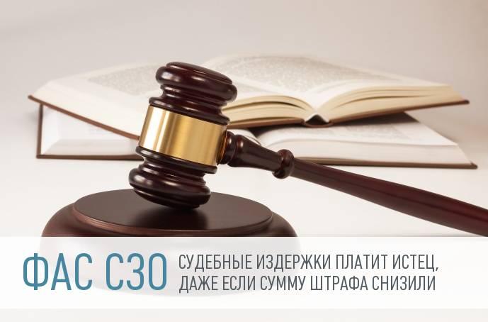 ФАС СЗО: уменьшение суммы штрафа не снимает с истца судебные издержки