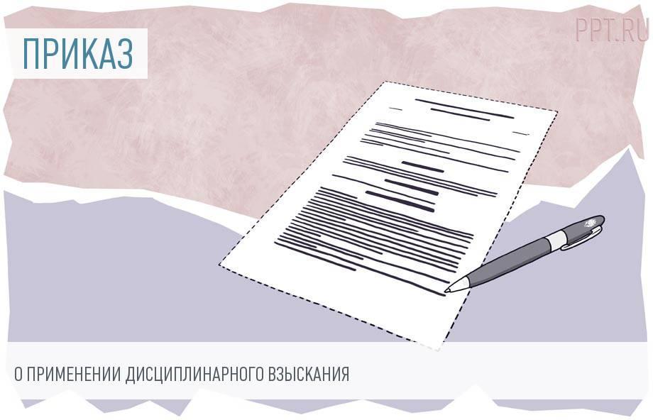 Приказ о применении дисциплинарного взыскания в виде увольнения за прогул
