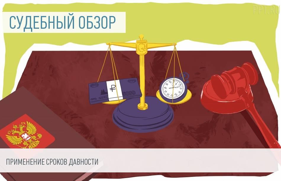 Обзор судебной практики: сроки давности