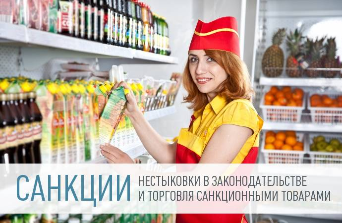 Санкционные продукты в магазинах – продавать нельзя уничтожить