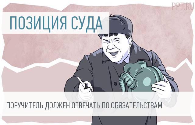 ВС РФ: отсутствие имущества у поручителя не делает сделку мнимой