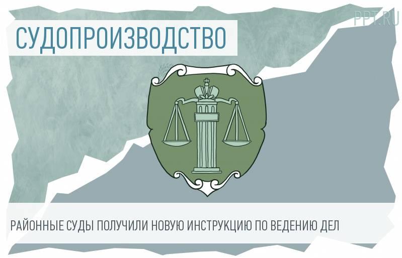 инструкция по делопроизводству в районных судах российской федерации - фото 10