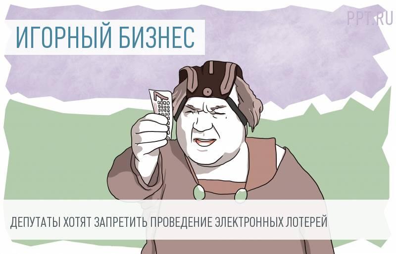 Электронные лотереи могут запретить
