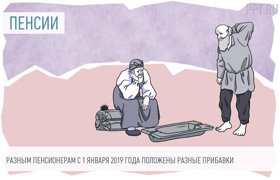 Каким пенсионерам прибавят 5000 рублей, а какие не смогут получить даже 1000