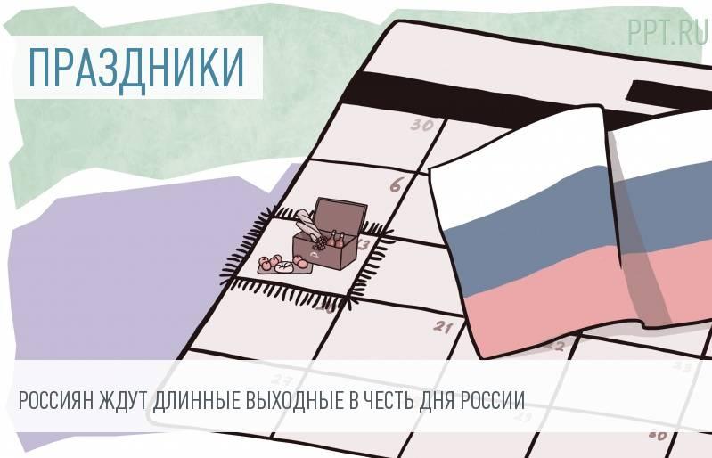 3 выходных на День России и обычный рабочий день 10 июня
